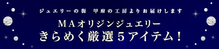 MAオリジンジュエリー きらめく厳選5アイテム!