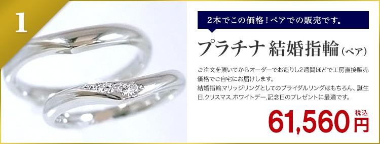 プラチナ 結婚指輪 (ペア)