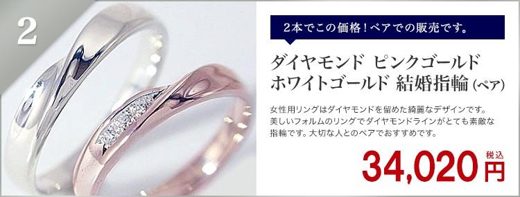 ダイヤモンド ピンクゴールド ホワイトゴールド 結婚指輪(ペア)