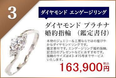 ダイヤモンド プラチナ 婚約指輪 (鑑定書付)
