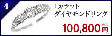 1カラットダイヤモンドリング