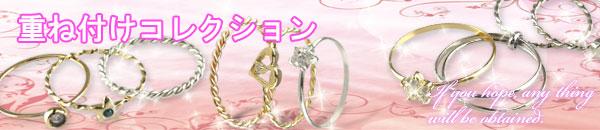 重ねづけリング,指輪,ピンキーリング