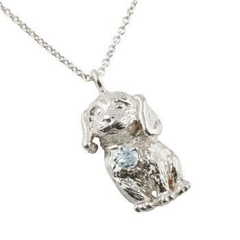 ネックレス プラチナ 犬 アクアマリン 一粒 ペンダント アニマルモチーフ 3月誕生石