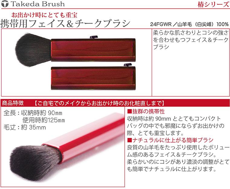 熊野化粧筆竹田ブラシ