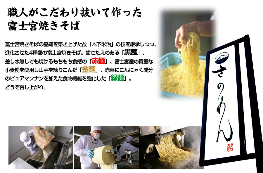 職人がこだわりぬいた富士宮焼きそば幻の麺