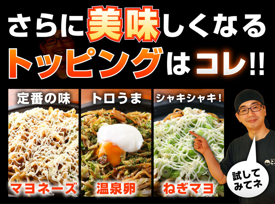 さらに富士宮やきそばをおいしくするトッピング