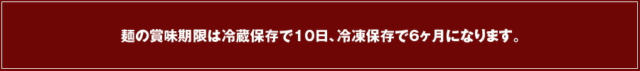 富士宮やきそば麺の賞味期限