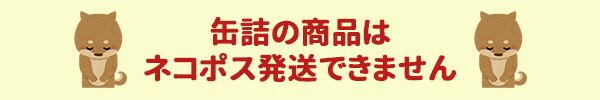 ウエットフード(缶づめ・レトルトパウチ)