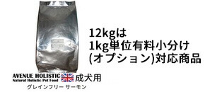 ナチュラル 12kg ターキー&ライス アベニュー 成犬用 ホリスティック
