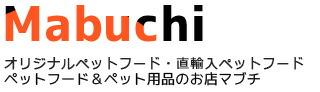 マブチ オリジナルペットフード・直輸入ペットフード,ペットフード&ペット用品のお店マブチ