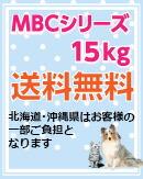 mbc15kg
