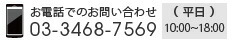 Call:03-  3468-7569