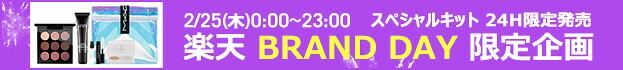 BrandDay限定セット