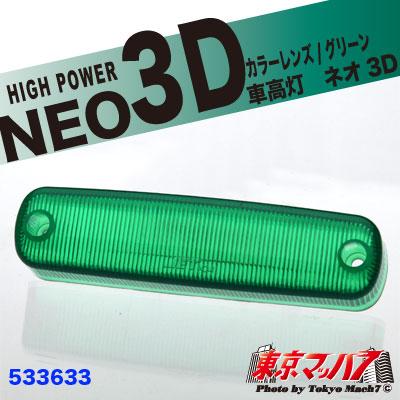 車高灯 NEO 3D 補修レンズ グリーン