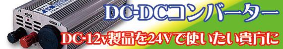 DC-DCコンバーターへ