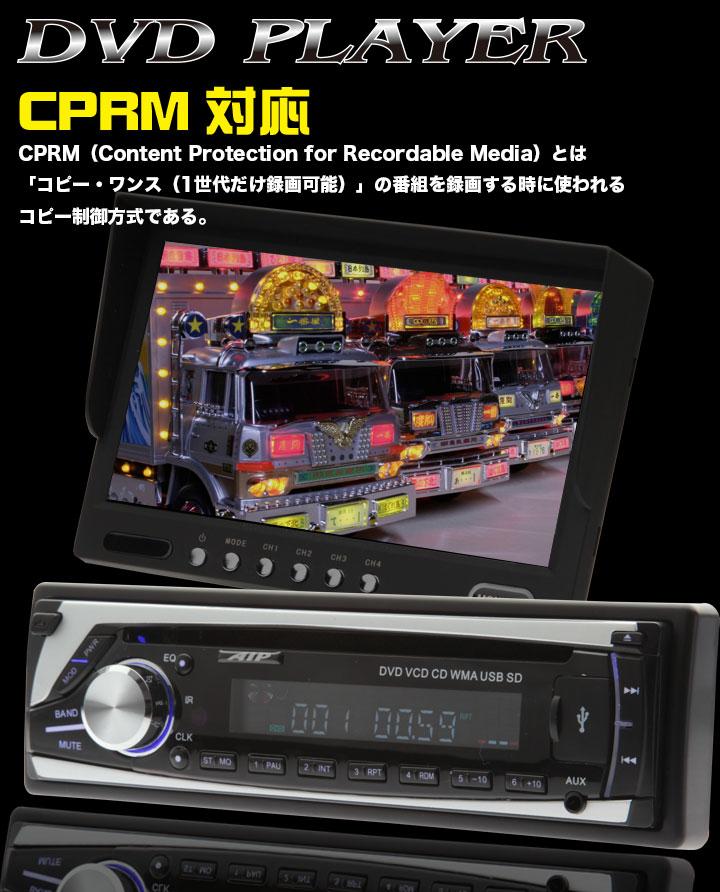 DVDプレーヤー CPRM