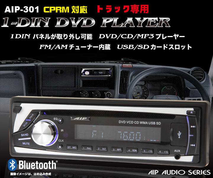 DVDプレーヤー AIP-301画像