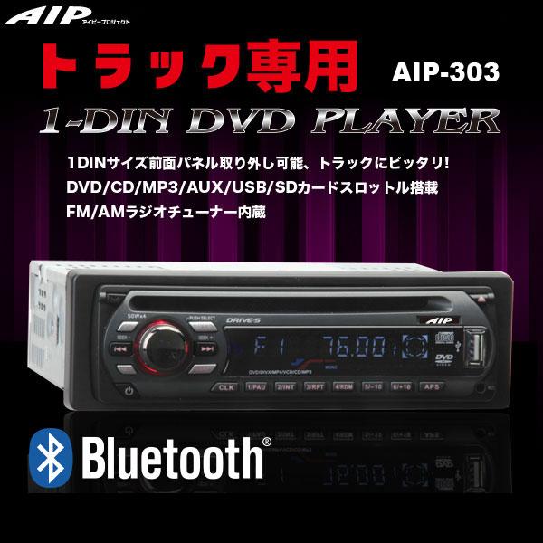 DVDプレーヤー AIP-303画像