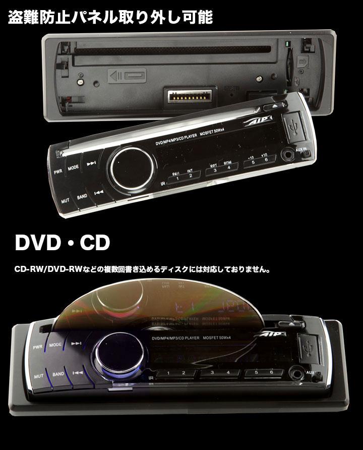 DVDプレーヤー 脱着