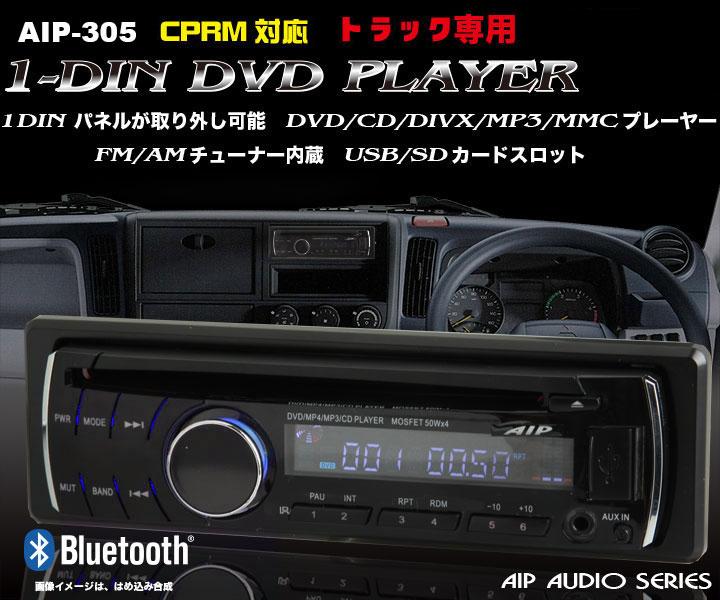DVDプレーヤー AIP-DVD305画像