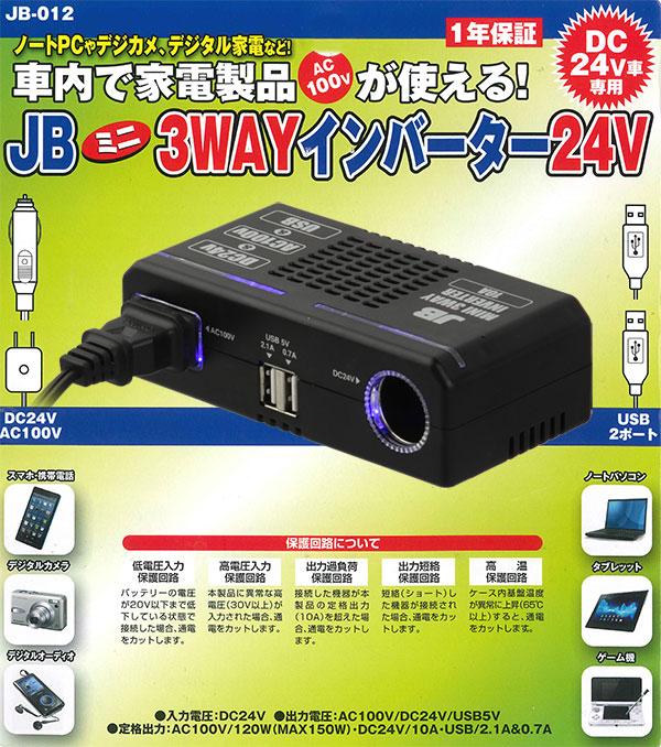 JB3WAYインバーター24v