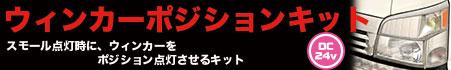 ウインカーポジションキット24v