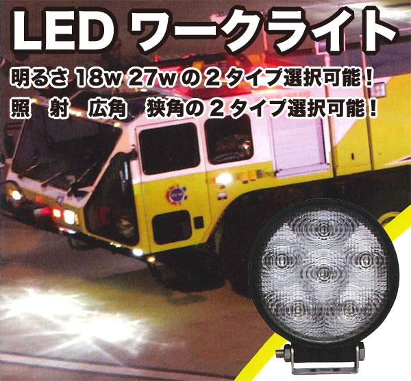 LEDワーキングランプ