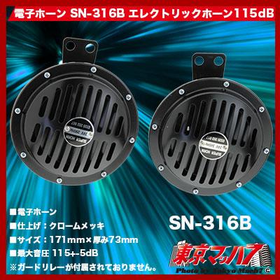 SN-316Bエレクトリックスーパーホーン115dBブラック