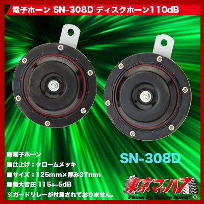 SN-308Dディスクホーン110dBブラック/レッド