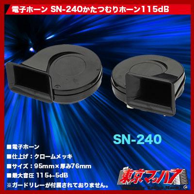 SN-240かたつむりホーン115dBブラック