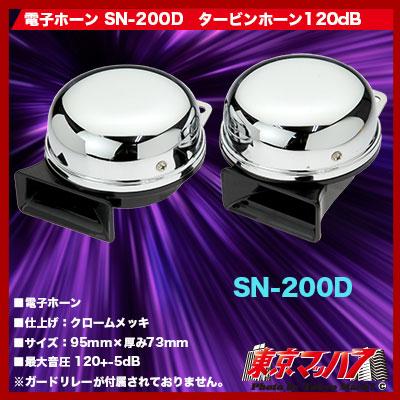 SN-200Dタービンホークロームメッキ