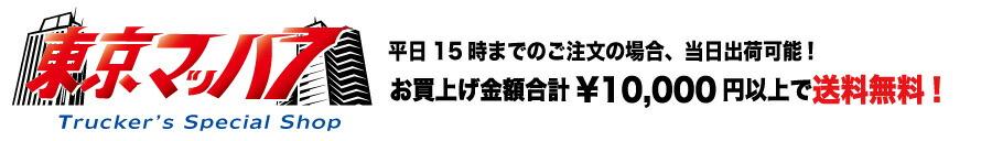 トラックショップ東京マッハ7楽天通販店