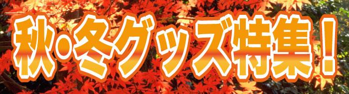 トラックショップ東京マッハ7特選 秋冬グッズ特集