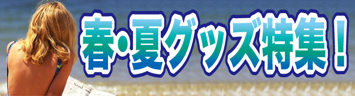 トラックショップ東京マッハ7特選 春夏グッズ特集