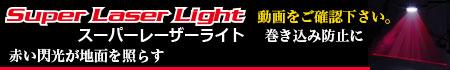 スーパーレーザーライト