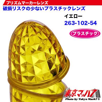 プラスチック プリズム 黄色