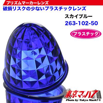 プラスチック プリズム ブルー