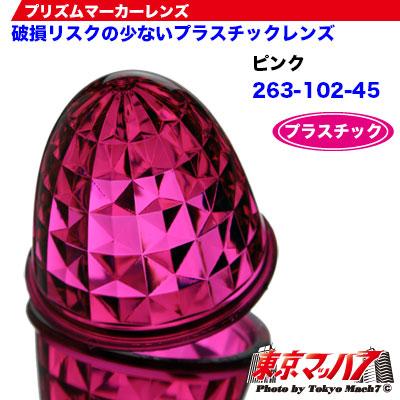 プラスチック プリズム  ピンク