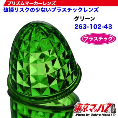 プラスチック プリズム グリーン
