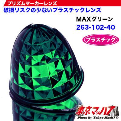 プラスチック プリズム 濃い緑