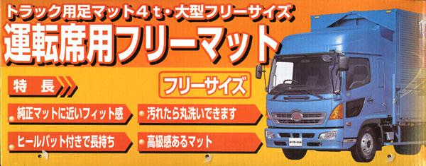 トラック用足マット4トン・大型用