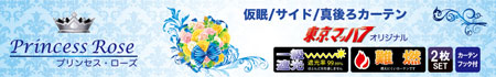 プリンセスローズ カーテンシリーズ