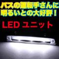 パワーLED路肩灯ユニットのみバス用ホワイト光