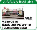 トラックショップ東京マッハ7 八潮店