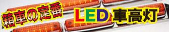 取付簡単 3連LED車高等セット