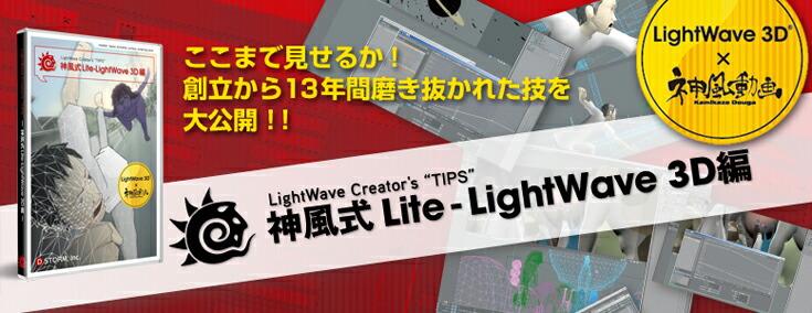 LightWave Creators TIPS 「神風式 Lite - LightWave 3D編」 パッケージ版