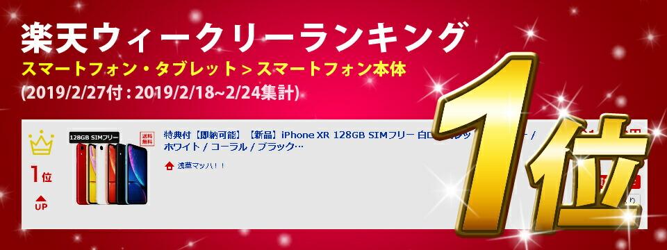 当店のSIMフリー iPhone XR 本体 128GBが2019/2/27付 楽天市場 スマートフォン本体カテゴリ 週間ランキング 1位に選ばれました!