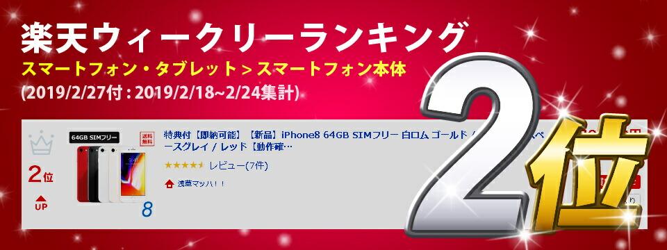 当店のSIMフリー iPhone 8 本体 64GBが2019/2/27付 楽天市場 スマートフォン本体カテゴリ 週間ランキング 2位に選ばれました!