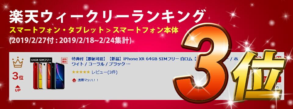 当店のSIMフリー iPhone XR 本体 64GBが2019/2/27付 楽天市場 スマートフォン本体カテゴリ 週間ランキング 3位に選ばれました!
