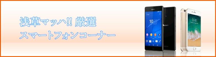 浅草マッハ!!【厳撰】スマホ本体&アクセサリー